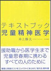 井上勝夫『テキストブック児童精神医学』(日本評論社)
