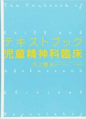 井上勝夫『テキストブック児童精神科臨床』(日本評論社)