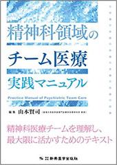 山本 賢司『精神科領域のチーム医療実践マニュアル』(新興医学出版社)