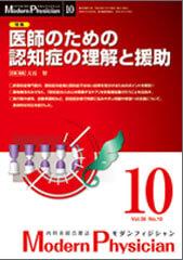 大石 智『Modern Physician 36-10 医師のための認知症の理解と援助』(新興医学出版社)