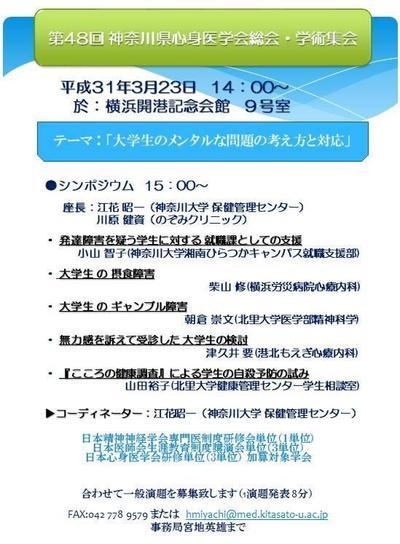 神奈川県心身医学会学術集会のお知らせ