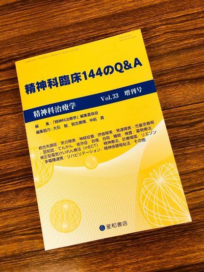精神科治療学第33号増刊号