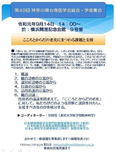 第49回神奈川県心身医学会総会・学術集会のお知らせ